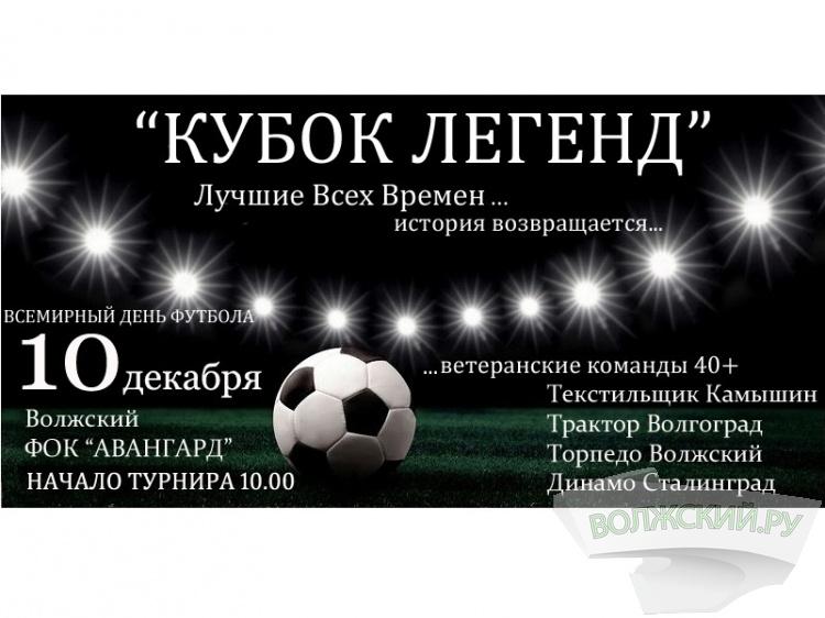 В Волжском состоится «Кубок Легенд»