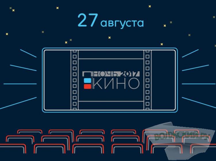 Ижевск примет участие вовсероссийской акции «Ночь кино»