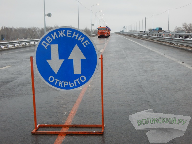 «Выстраданный» мост через Ахтубу официально открыт