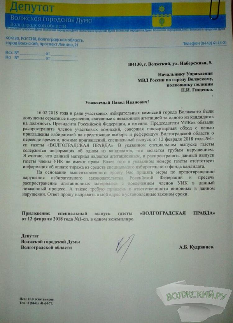 1:1. Горком КПРФ обвинил Волжскую ТИК в незаконной агитации