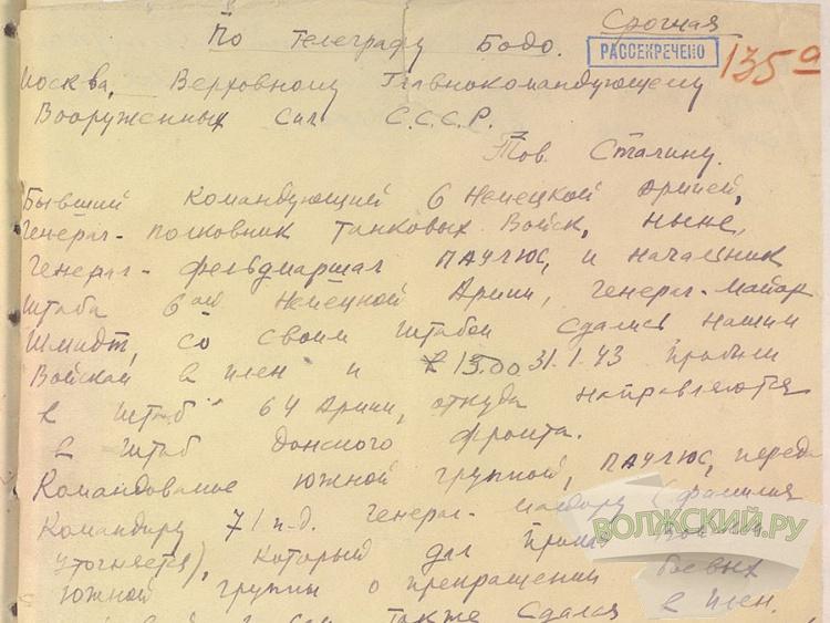К 75-летию победы под Сталинградом опубликованы архивные документы