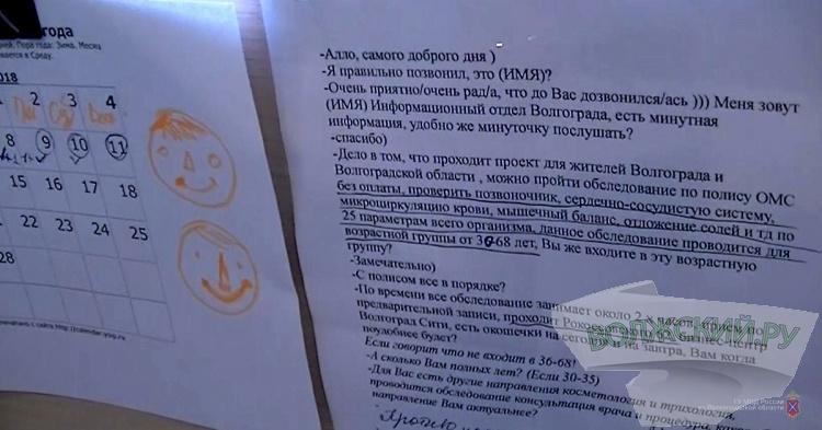 В Волгограде руководство косметологического центра уличили в мошенничестве