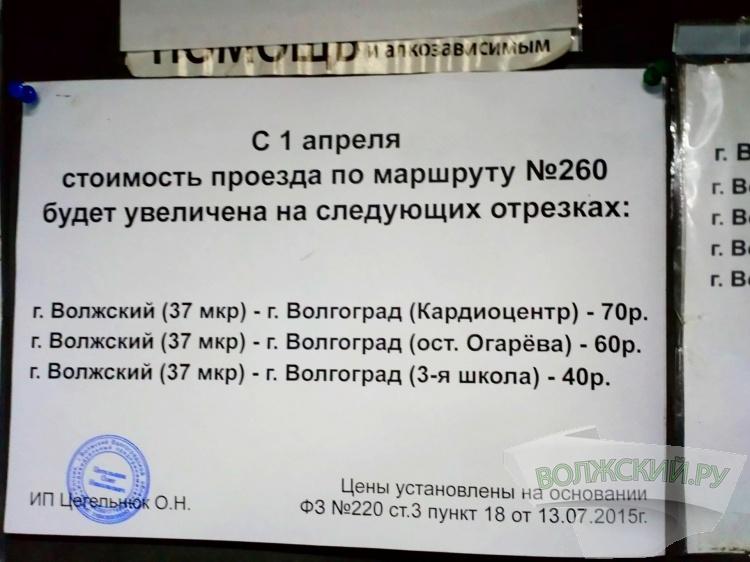 Расписание маршруток волгоград волжский 246