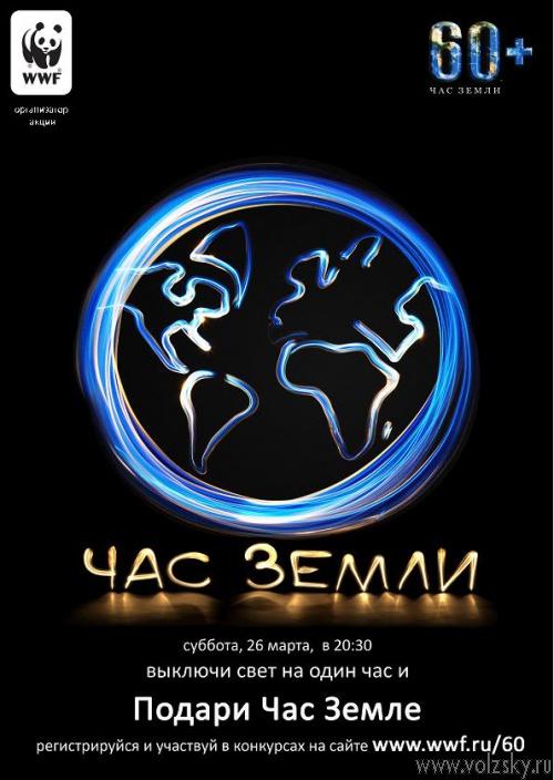 26 марта в 20.30 пройдет Час Земли 2011