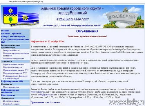 Администрация Волжского «присвоила» себе проект «<b>Волжский.ру</b>»
