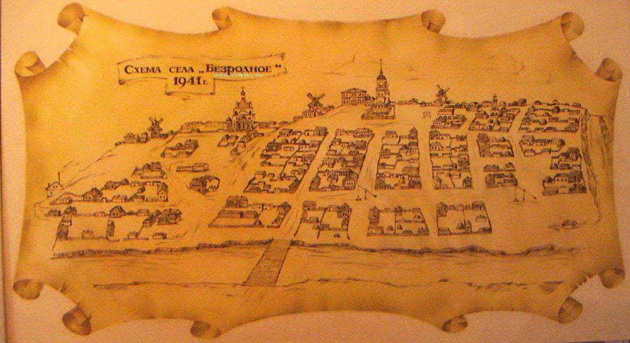 Схема села Безродное, выполненная по памяти уроженцем села Н.В. Овчинцевым, участником Великой Отечественной войны.