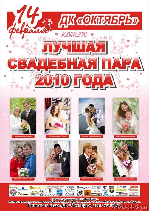 Лучшая свадебная пара года