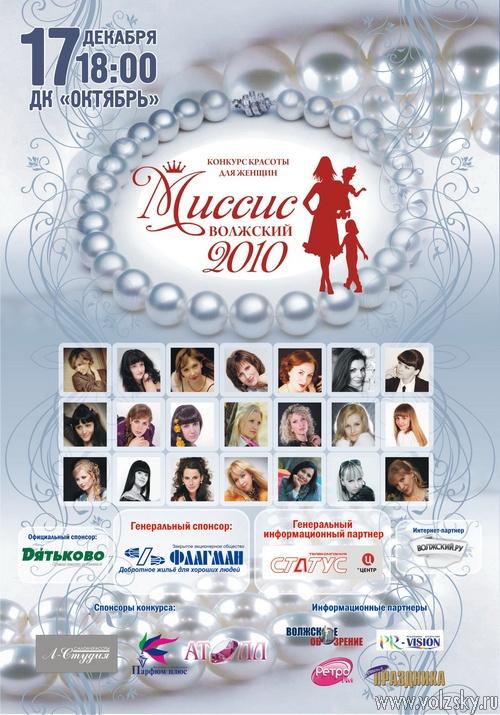 ������ �������� 2010