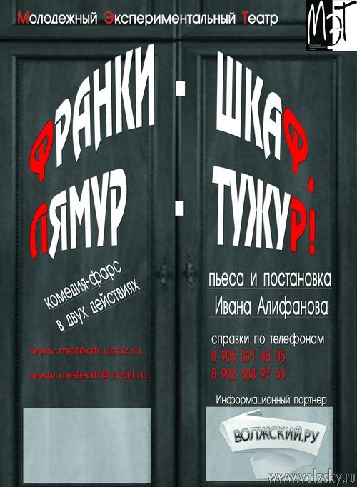 Молодёжный Экспериментальный Театр приглашает на премьеру