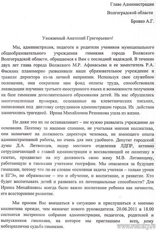 Открытое письмо педагогов гимназии Волжского