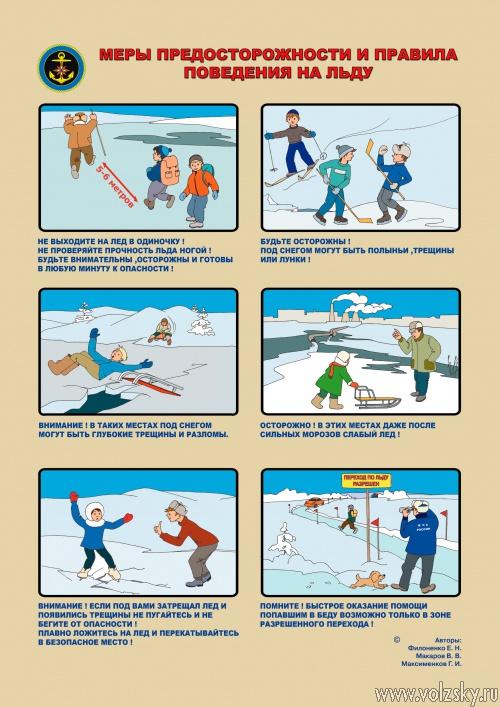 Правила поведения на льду: памятка населению