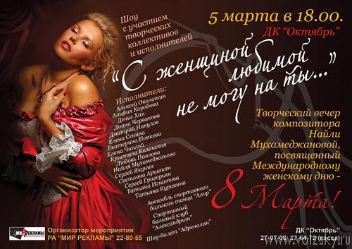 Рубиновый голос России