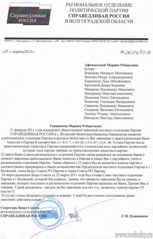 «Справедливая Россия» просит Афанасьеву прояснить ситуацию с уходом из партии