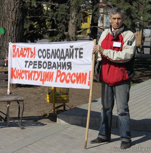 В Волжском прошёл митинг против