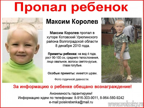 За информацию о пропавшем ребенке объявлено денежное вознаграждение