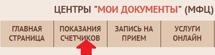 Мау Мфц Волжский Передать Показания Счетчика скачать