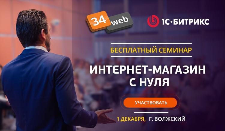 Секреты успешного онлайн-бизнеса узнают волжане 1 декабря на бесплатном семинаре