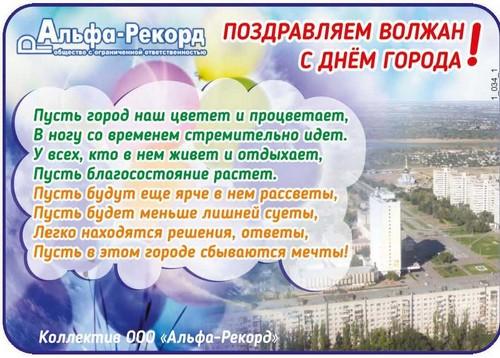 подробно открытка день города со стихами есть камень способен