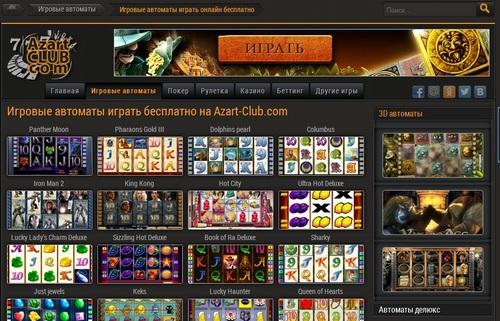 Игровые автоматы вне закона в волгограде казино вулкан по 50 копеек
